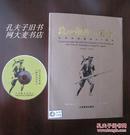 《抗日歌曲一百首:纪念抗战胜利60周年:1945~2005》(附CD一张)