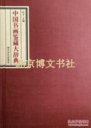 北京博文书社 正版 中国书画鉴藏大辞典(精)