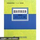 """全国普通高等院校""""十二五""""规划教材:国际贸易实务(第5版)"""