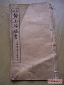 初拓黄山谷法书(民国线装书)16开【Fe--3】