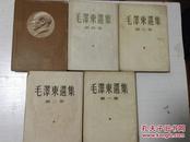 毛泽东选集   1-5卷  详见描述  大32开