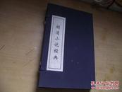 千年古书 明清小说经典【线装,全三册,带函套】