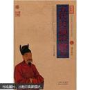 中国古典名著百部藏书:五代史通俗演义