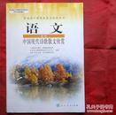 语文 选修 中国现代诗歌散文欣赏  普通高中课程标准实验教科书