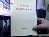 """""""毛泽东号""""机车组经验汇编(10品 一版一印)"""