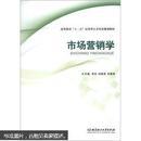 市场营销学  李宏  北京理工大学出版社 9787564066185