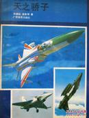 天之骄子----现代国防知识丛书(多页彩色插图)