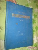 1951-1980北半球500毫巴月平均高度及距平图(第三册)8开,精装