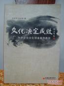 文化决定成败——中外企业文化镜鉴案例教程(2008年一版一印,仅印5000册)