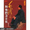 毛泽东和他的卫士长(历史的真言)