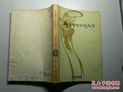 敦煌变文字义同释 增订本(1962年印刷)