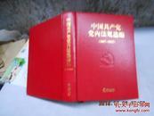 中国共产党党内法规选编2007---2012