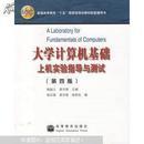 大学计算机基础上机实验指导与测试(第四版) 9787040155020正版