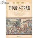 全新正版 中华古典文学名著丛书:双凤奇缘木兰奇女传