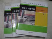 班主任工作手册:班级管理与活动设计(包邮)