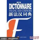 新法汉词典