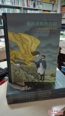 理想国:希腊神话(套装全五册)
