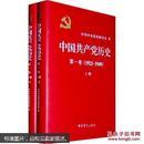 中国共产党历史.第一卷:1921~1949