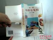 家庭外科常见病治疗手册(共五册,见描述)