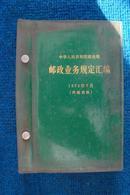 1979年邮电部《邮政业务规定汇编》塑皮精装活页(内部资料)