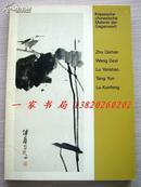 1984年版《中国当代名家绘画》——100幅(朱屺嶦、王个簃、陆俨少、唐云、卢坤锋)绘画作品