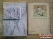 15219;TEA CULT OF JAPAN日本茶道(1935年初版数十幅精美插图)