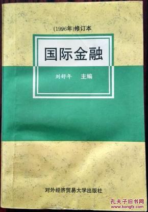 国际金融 1996年修订本 免费赠送