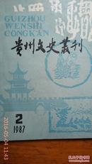 贵州文史丛刊1987 第2期