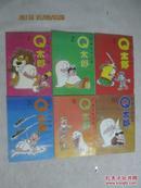 Q太郎(1、2、3、5、6、10)【6册合售 32开 全部90年一印 品好 看图见描述】