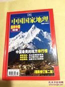 中国国家地理选美中国特辑2005年增刊(精装修订第二版)