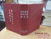 唐尚书省郎官石柱题名考(92年一版一印2000册,附人名索引,精装近全新)