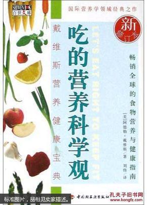 吃的营养科学观:戴维斯营养健康宝典(最新修订版)