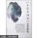 《三国志演义》艺术新论