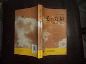 """心的力量:走进江苏""""黑松林""""(12年1版1印)"""
