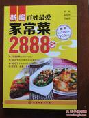 新编百姓最爱家常菜2888例.含光盘