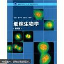 """普通高等教育""""十一五""""国家级规划教材:细胞生物学(第4版)"""