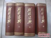 联绵字典  全四册. (货号X1)