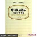 中国民族器乐重奏合奏教程【正版新书 有库存】