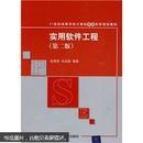 21世纪高等学校计算机基础实用规划教材:实用软件工程(第2版)