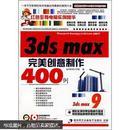 3ds max完美创意制作400例