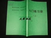《围棋入门练习册》含强棋 弱棋 劫 接不归 双叫吃. 逃 吃子 全新.