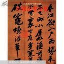 中国法书全集. 6. 宋. 1.(正版现货全新未开封).