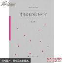 中国信仰研究. 第三辑