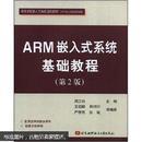 高等学校嵌入式系统通用教材:ARM嵌入式系统基础教程(第2版)