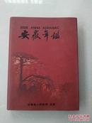 安徽年鉴(2008)硬精装本