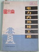 电力内外线工程  -人民铁道出版社,1976-9第一版