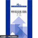 刑事诉讼法练习题集(第2版)程荣斌 中国人民大学出版社 9787300104089
