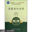 高职高专教育市场营销专业教材新系:消费者行为学(第4版)