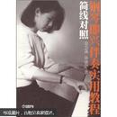 【清仓特价】 简线对照钢琴即兴伴奏实用教程
