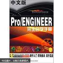 中文版Pro/ENGINEER完全自学手册